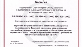 Рутинна проверка на СУК от Lloyd's Register Quality Assurance